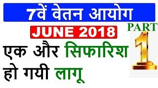 7TH PAY COMMISSION LATEST NEWS TODAY IN HINDI JUN 2018 / UNIFORM ALLOWANCE thumbnail