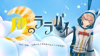 【オリジナル曲】月のララバイ/藍兎らび