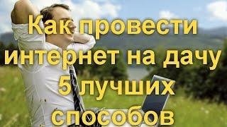 видео 4g интернет на дачу в Подмосковье