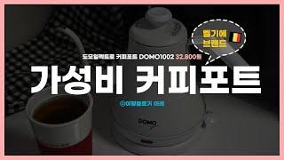 3만원대 예쁜 커피포트 도모일렉트로 전기주전자