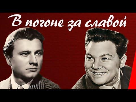 В погоне за славой (1956) фильм