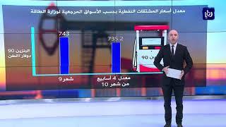"""""""الطاقة"""" تعلن معدل أسعار النفط في 4 أسابيع مع اقتراب موعد تعديل المحروقات محلياً - (29-10-2018)"""