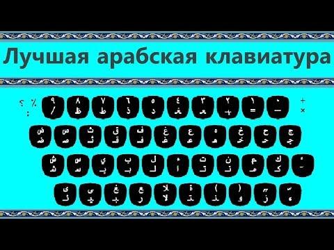 Лучшая арабская клавиатура !