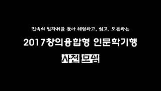 2017인문학기행 - 발대식,사전캠프,연수교육