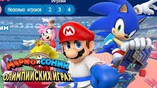 Марио и Соник на Олимпийских играх 2020 в Токио прохождение часть 2 {Switch}