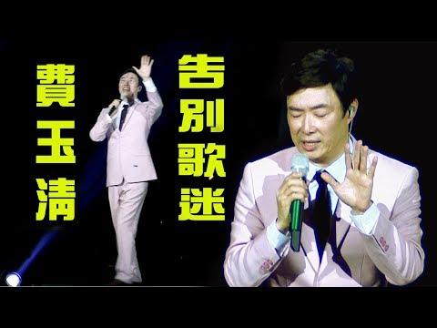 費玉清 封麥演唱會捐台幣二千萬 激動哽咽告別歌迷