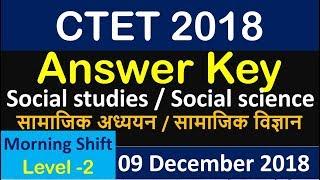 Ctet answer key   9 dec 2018 level 2 Social studies    सामाजिक अध्ययन morning shift   Study Zone  