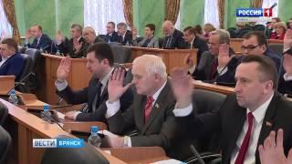 В Брянске прошло очередное заседание Брянской областной Думы