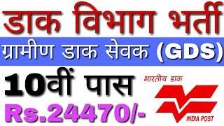 India Post Office Recruitment 2019 BPM, ABPM, GDS | Odisha Post 2019 | Post Office Job 2019