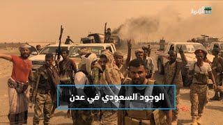 ما الذي أضافه الوجود السعودي إلى المشهد في عدن؟ | التاسعة
