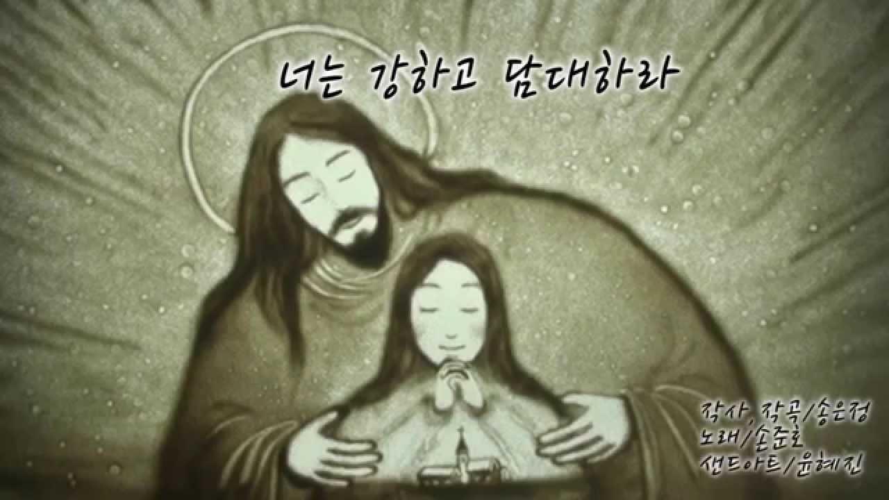 송은정 _너는 강하고 담대하라feat 손준호