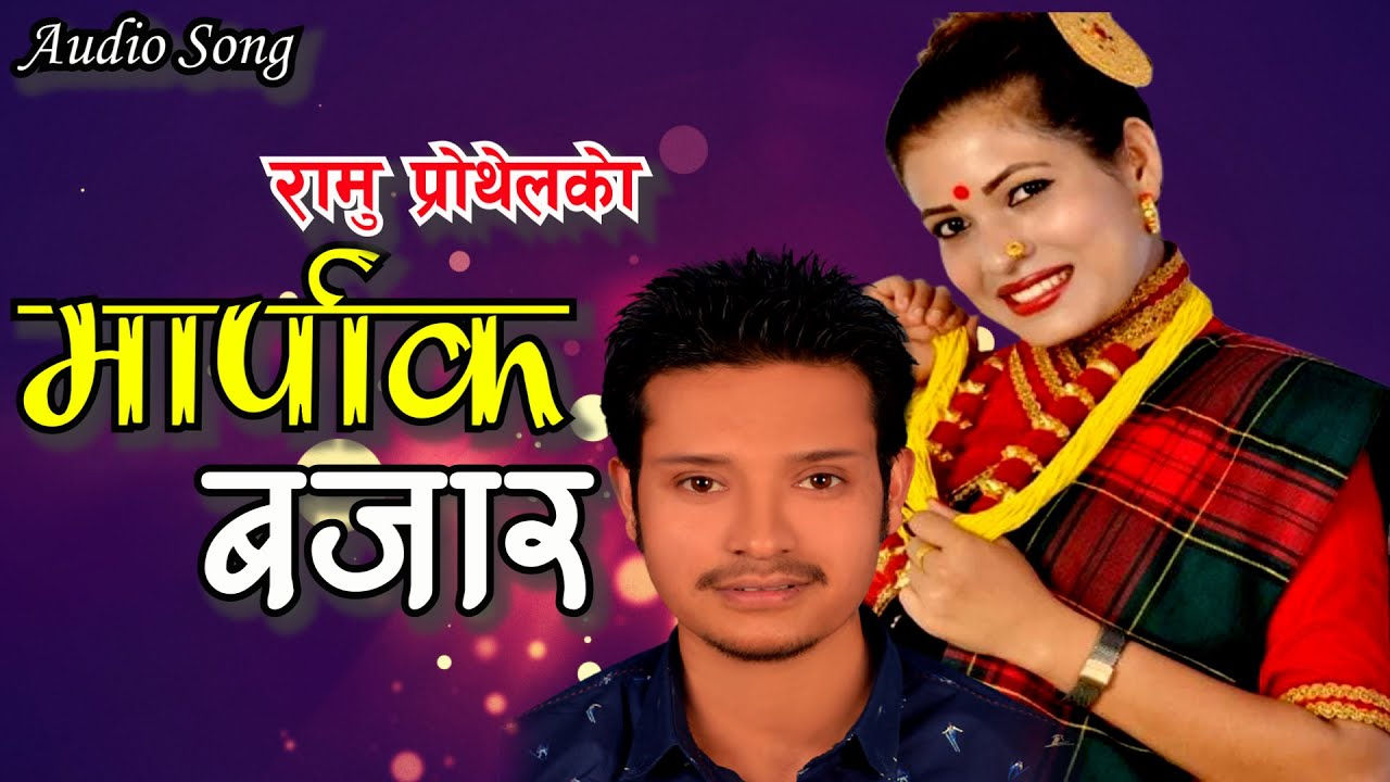 Marpak Bajar by Tika Sanu & Ramu Prothel | New Lok Dohori Song 2077 \ 2020