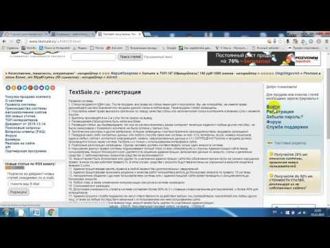 видео: textsale  - заработок на написании текста