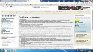 Textsale  - заработок на написании текста(Ccылка для регистрации: http://www.textsale.ru/team434319.html Textsale.ru – биржа покупки/продажи уникального контента, на которо..., 2015-12-15T15:12:44.000Z)