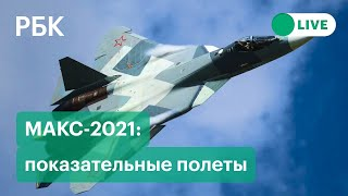 Су-57, МиГ-35, Ил-114 - показательные полеты на МАКС-2021. Прямая трансляция из Жуковского