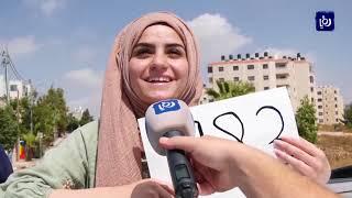 69.34 % نسبة النجاح في الثانوية العامة بفلسطين - (18-7-2019)