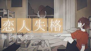 コレサワ/みゆはん「恋人失格」Covered by 獅子神レオナ 【歌ってみた】