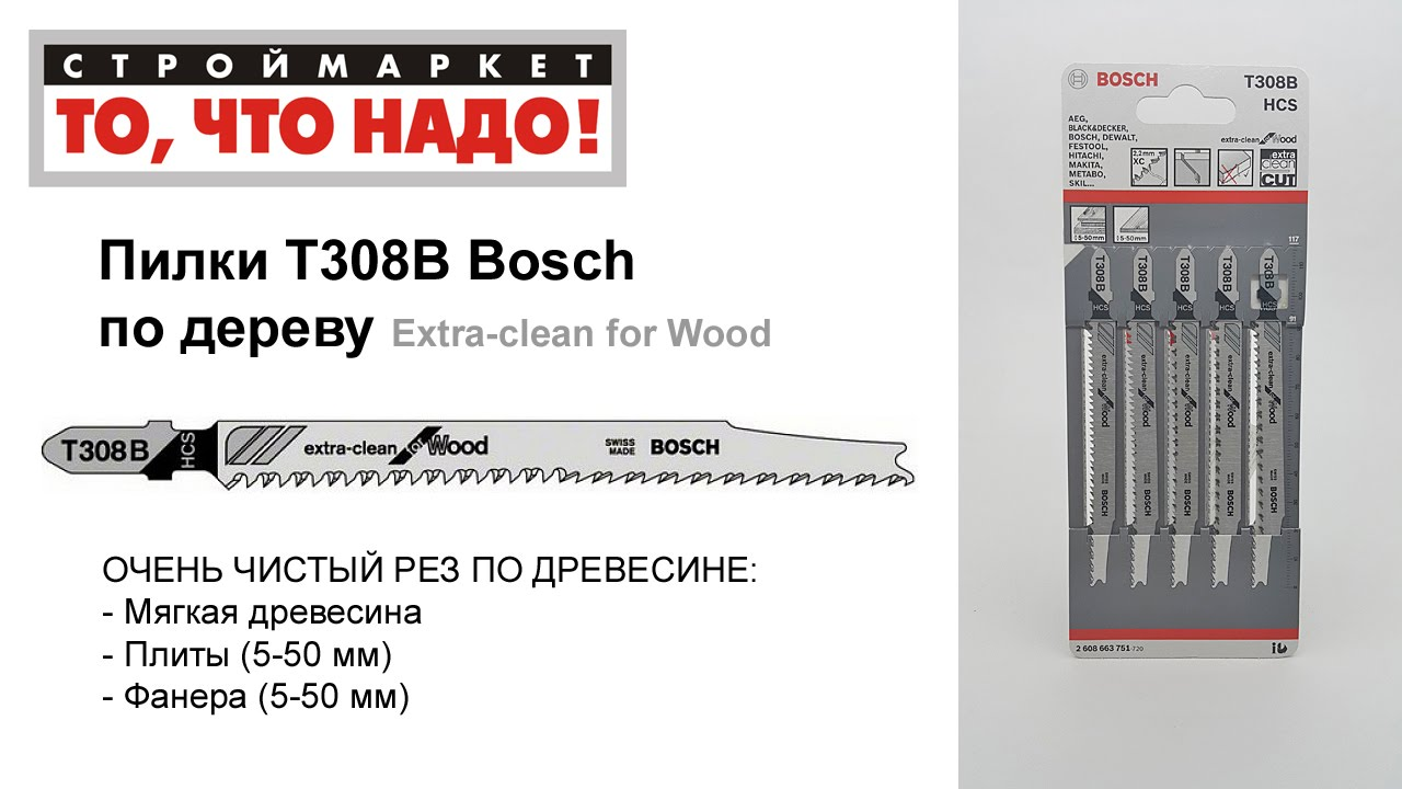 Распил ЛДСП на верстаке Bosch PWB 600 - YouTube
