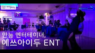 2021년 미디어 입주팀 소개영상_예쓰아이두 엔터테인먼…