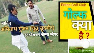 What Is Golf ? गोल्फ क्या है जानिए इंटरनेशनल प्लेयर अमिताभ गुंजन उर्फ चुन्नू सुदर्शन Patna Golf Club
