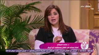 السفيرة عزيزة - د/ سلمى الحوشي : كيف تستطيع الأم تقوية جهاز المناعة لدى الأطفال