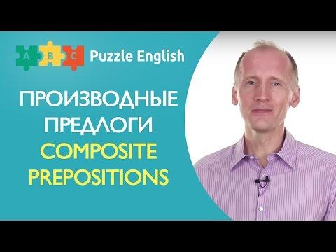 Производные предлоги в английском (Composite prepositions)