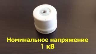 Изолятор ИО 1 2,5(, 2016-05-31T12:04:37.000Z)