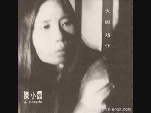陳小霞 -傀儡尪仔