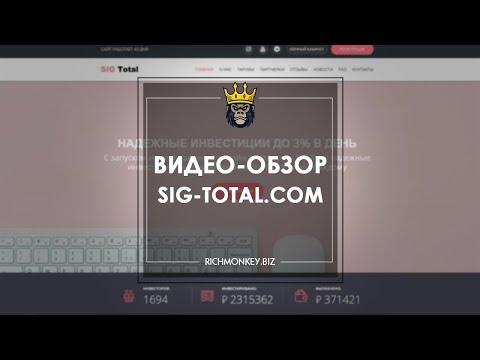 SIG Total - Куда вложить рубли в 2020? - RichMonkey.biz