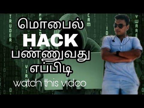 Mobile Hacking Video In (தமிழ்)