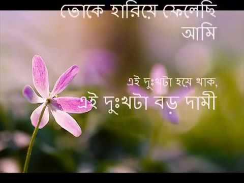 Ek Hariye Jaowa Bondhu Shayan amazing Bangla Song
