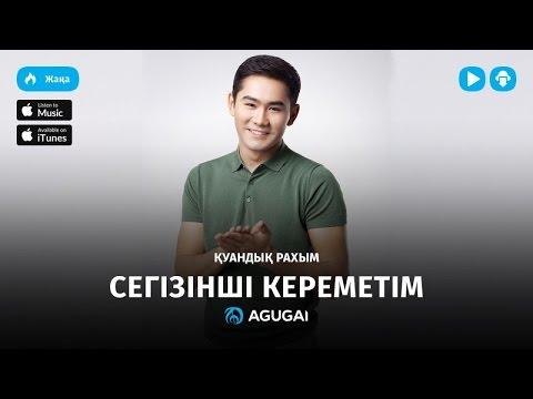 Куандык Рахым - Сегізінші кереметім (аудио)