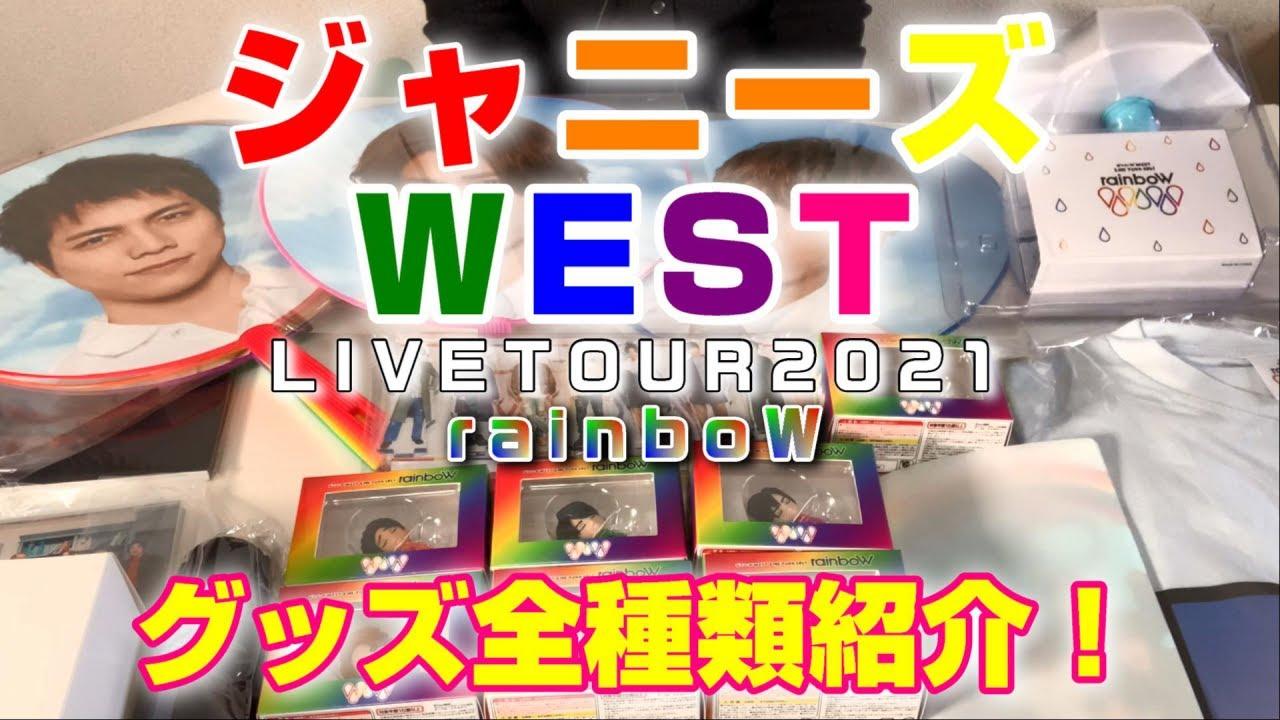 Rainbow ジャニーズ west