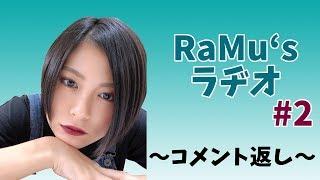 【RaMu''sラジオ】寝ながら聴いてね#2【コメント返し】