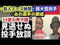 19夏の甲子園・見逃せない投手放談!!(101回高校野球選手権プレビュー3)