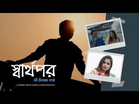 Ovinoy Tumpa Khan Sumi New Bengali Song Bengali Music Video