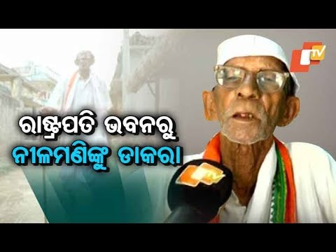 95-Year-Old Freedom Fighter From Odisha Gets Invitation From President