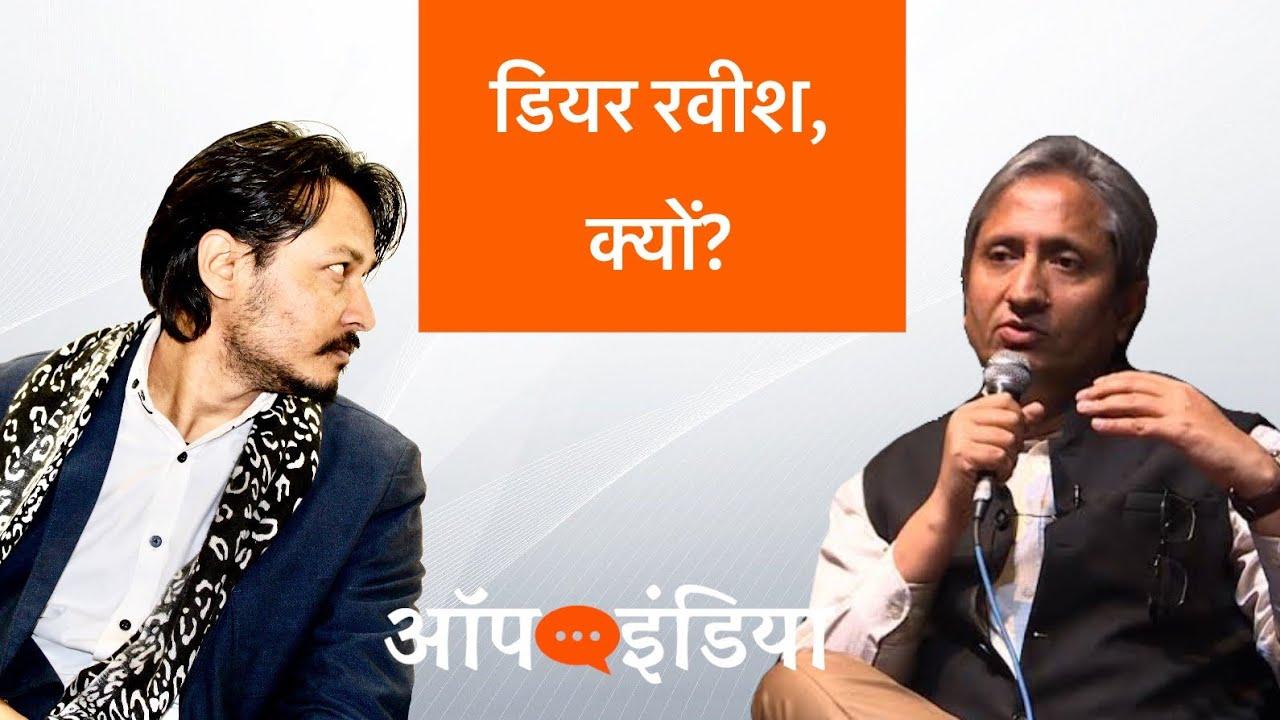डियर रवीश, क्यों? | Dear Ravish, why?.