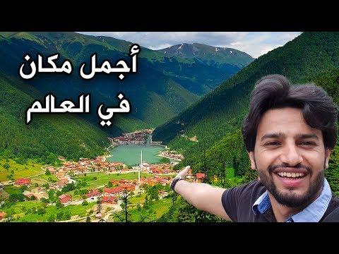 أكثر مكان يزوره العرب في تركيا ؟ | طرابزون Trabzon
