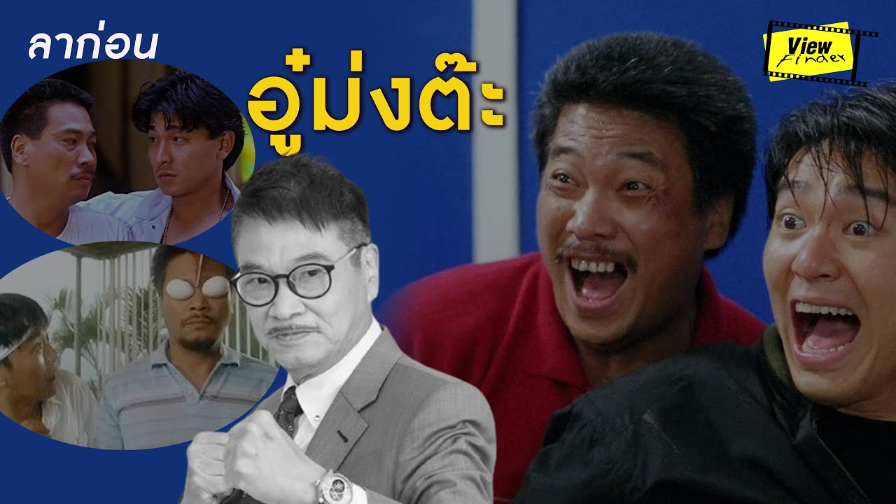 """Photo of อู๋ เมิ่งต๋า ภาพยนตร์ – """"อู๋ม่งต๊ะ"""" สุดยอดตัวประกอบแห่งวงการหนังฮ่องกง [ Viewfinder : AsiaRama ]"""