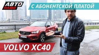 Красивый и функциональный Volvo XC40 2018