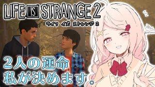 【Life is Strange 2】②選択肢アドベンチャーゲーム!切ない兄弟の物語(´;ω;`)【椎名唯華/にじさんじ】