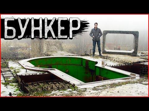 Заброшенные подземные города: Многоэтажный Секретный Бункер под землей «ПРИКРЫТИЕ»