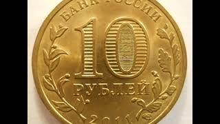 10 рублей 2011 года СПМД Орёл ГВС ЦЕНА