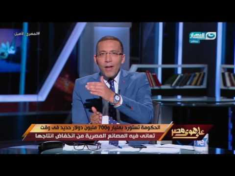 على هوى مصر - خالد صلاح : 22 الف فاتورة استيراد مضروبة