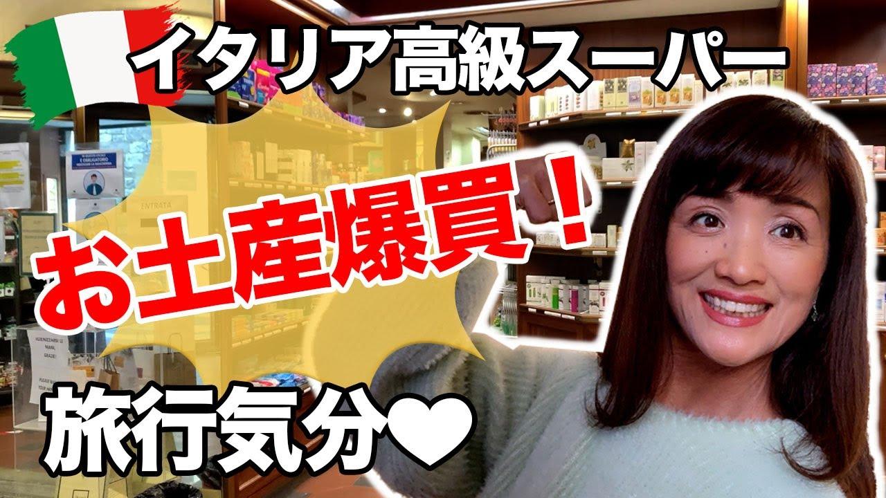 【旅行気分】イタリアの老舗高級スーパーの店内探索|イタリアのスーパーは日本に無い物で溢れてる!そりゃそうだ|イタリア生活