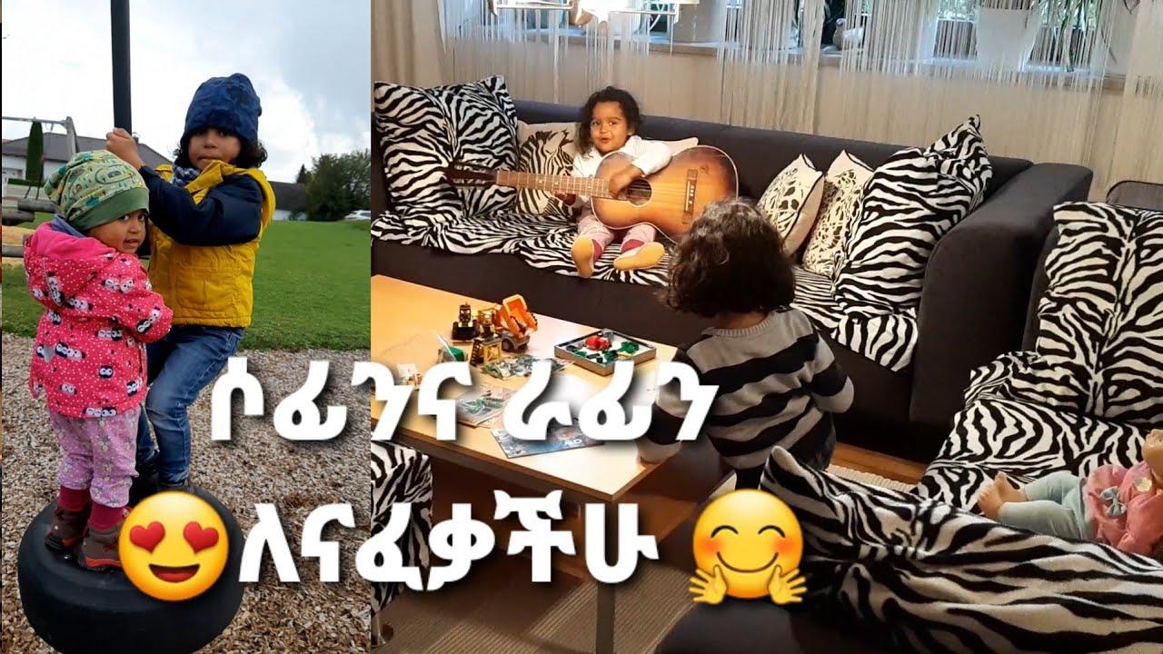 ሶፊንና ራፊን ለናፈቃችሁ👸👷 I am having  Quality time with My kids | DenkeneshEthiopia | ድንቅነሽ