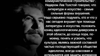 Иосиф Сталин.  ЛИТЕРАТУРА И ИСКУССТВО В СОВРЕМЕННОМ ОБЩЕСТВЕ