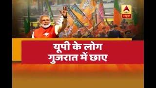 connectYoutube - Gujarat Assembly Elections: Watch Vadodara's Uttar Pradesh connection