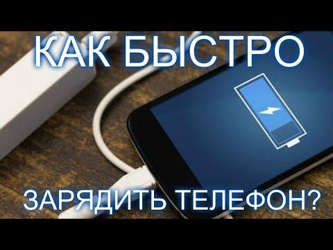Как сделать чтобы телефон заряжался быстрее андроид